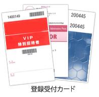登録受付カードイメージ