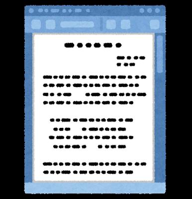 データメール納品イメージ