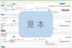 ネオネット勤怠管理システム画面イメージ