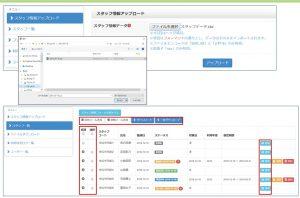 ネオネットマインバー収集代行システムイメージ